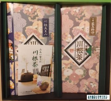 シミックホールディングス 静岡県 川根茶2本詰め合わせ02 202003