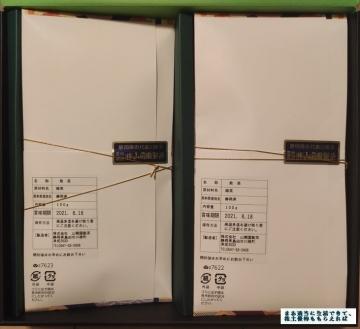 シミックホールディングス 静岡県 川根茶2本詰め合わせ03 202003
