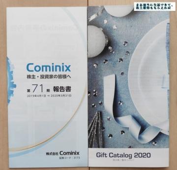 Cominix 株主様ご優待カタログ01 202003