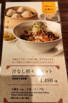 クリエイトレストランツ 南翔饅頭 汁なし担々麵セット05 2008 202002
