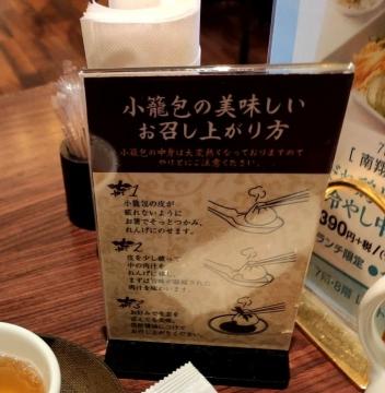 クリエイトレストランツ 南翔饅頭 汁なし担々麵セット06 2008 202002