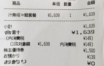 クリエイトレストランツ 南翔饅頭 汁なし担々麵セット09 2008 202002