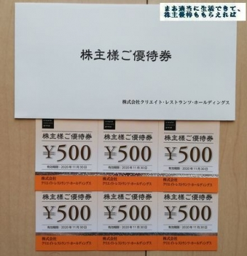 クリエイトレストランツ 優待券3000円相当01 202002