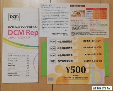 DCM HD 優待券2000円相当 202002
