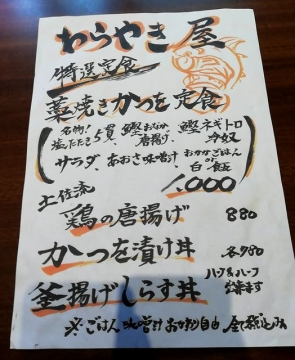 DDホールディングス わらやき屋 藁焼きかつを定食05 2005 201902