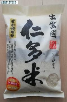 ダイナック 仁多米2kg 01 201912