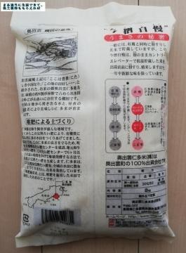 ダイナック 仁多米2kg 02 201912