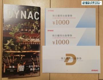 ダイナック 優待券2000円 01 201912