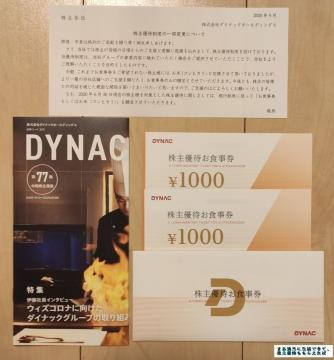 ダイナック 優待券 2000円相当 202006