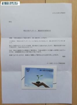 イーサポートリンク アンケートお礼クオ500円相当01 202005