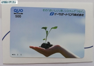 イーサポートリンク アンケートお礼クオ500円相当02 202005