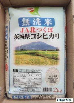 エコス 無洗米2kg 202002