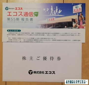 エコス 優待券3000円相当 202002