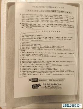 日本エスリード 蔵王牛 切り落とし03 202003