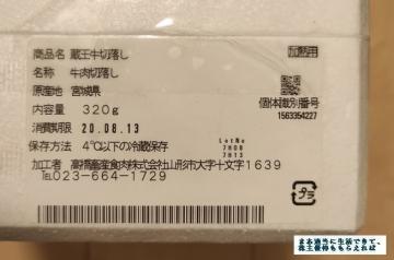 日本エスリード 蔵王牛 切り落とし04 202003