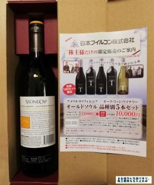 日本フイルコン ワイン02 201911