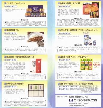 FJネクスト 優待カタログ01 202003