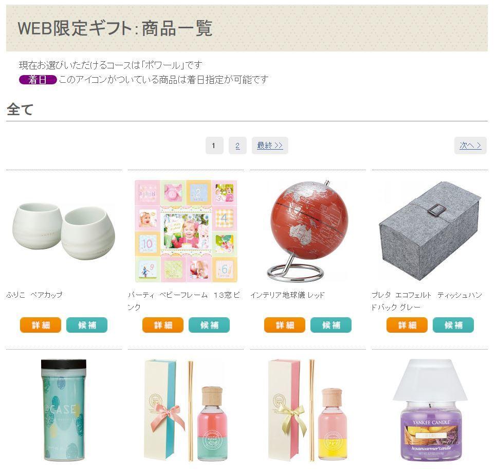 genky-drugstores_catalog-02_201912.jpg