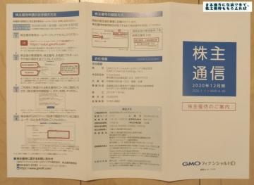 GMO-FH 優待案内 202006