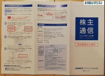 GMO-FH 優待案内01 201912