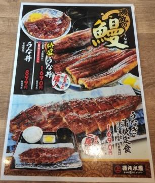 SFP HD 磯丸水産 うな丼04 2002 202007