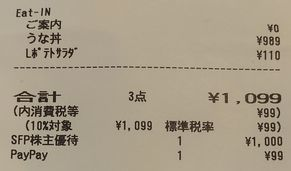 SFP HD 磯丸水産 うな丼05 2002 202007