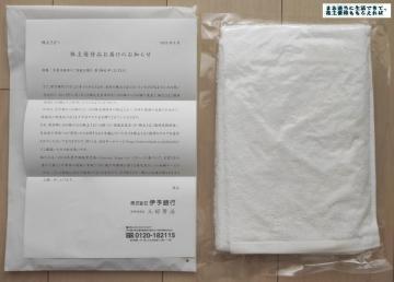 伊予銀行 今治タオル01 202003