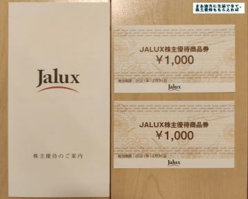 JALUX 優待券2000円相当 202009