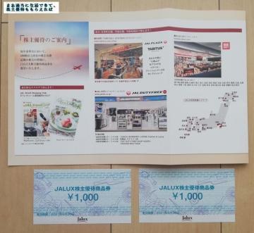 JALUX 優待券2000円相当 202003