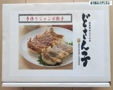 JFLA HD どさん子 手作りジャンボ餃子03 202003
