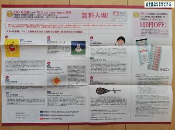 J.フロント リテイリング お買い物ご優待カード等02 202002