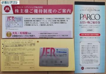 J.フロント リテイリング お買い物ご優待カード等03 202002