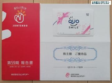 ジュンテンドー クオカード1000円相当 202002