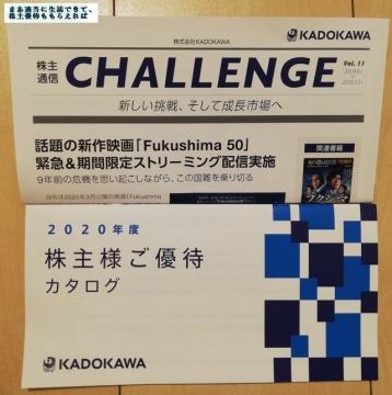 カドカワ 優待案内01 202003