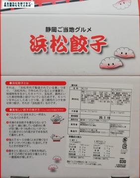 カネ美食品 浜松餃子02 202002