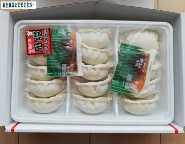 カネ美食品 浜松餃子03 202002