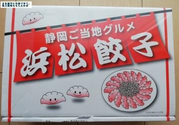 カネ美食品 浜松餃子04 202002