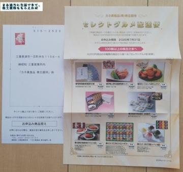 カネ美食品 優待案内02 202002