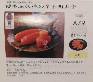 KDDI 福岡 博多ふくいちの辛子明太子03 202003