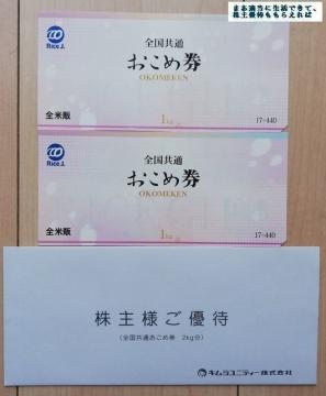 キムラユニティー お米券2kg 202003