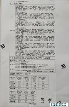北日本銀行 さいとう製菓 かもめの玉子詰め合わせ06 202003