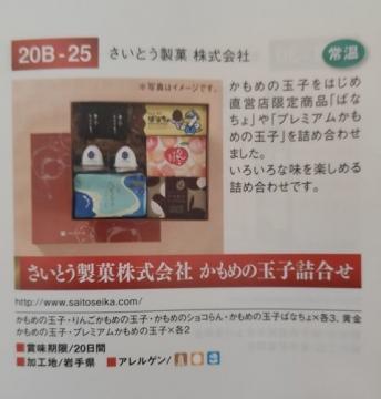 北日本銀行 さいとう製菓 かもめの玉子詰め合わせ08 202003
