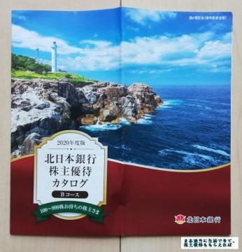 北日本銀行 優待カタログ00 202003