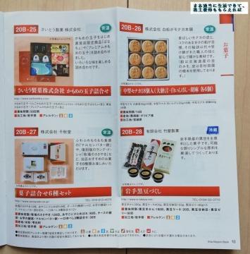 北日本銀行 優待カタログ05 202003
