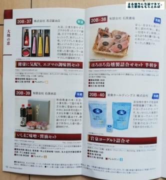北日本銀行 優待カタログ08 202003