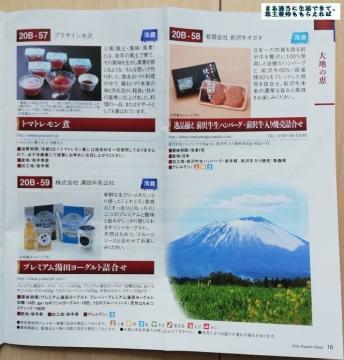 北日本銀行 優待カタログ13 202003