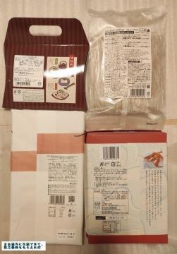 タカチホ 自社オリジナル商品(菓子他)詰合せ02 202003