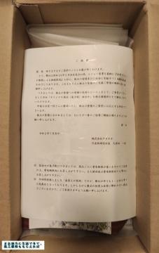 タカチホ 自社オリジナル商品(菓子他)詰合せ03 202003