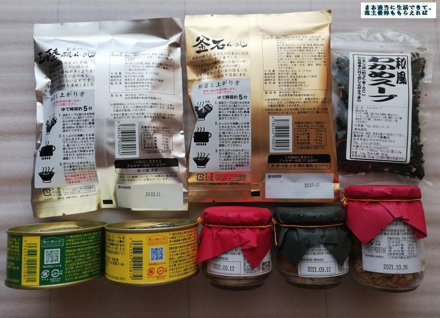 luckland_coupon_kamaishi-set-02_202003.jpg