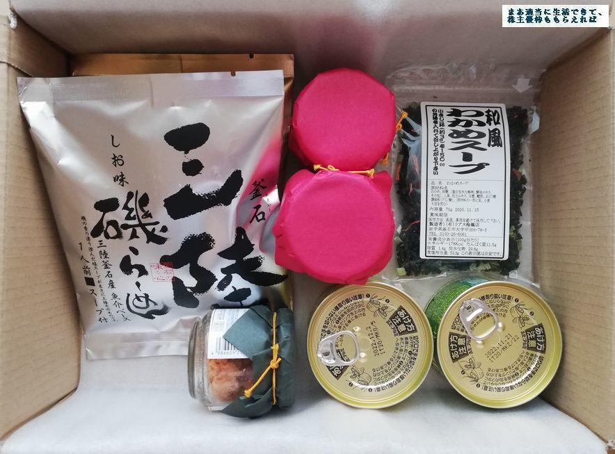 luckland_coupon_kamaishi-set-03_202003.jpg